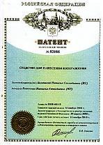патент на средство нанесения изображений
